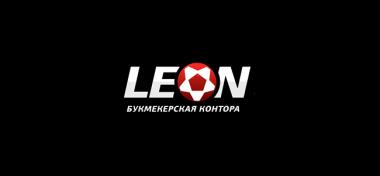 Букмекерская контора Leonbet